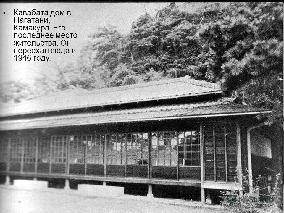 Кавабата дом в Нагатани, Камакура. Его последнее место жительства. Он переехал сюда в 1946 году.