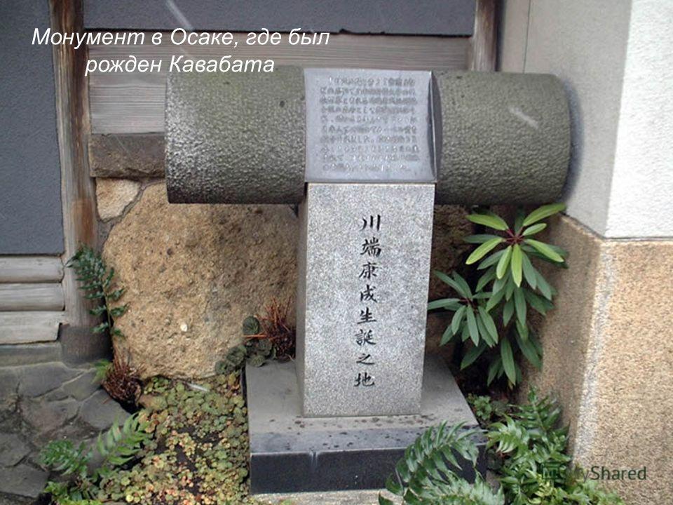 Монумент в Осаке, где был рожден Кавабата