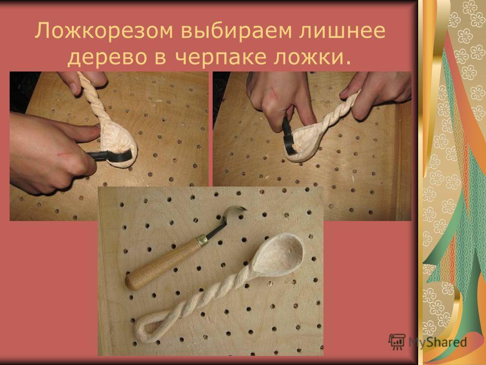 Ложкорезом выбираем лишнее дерево в черпаке ложки.