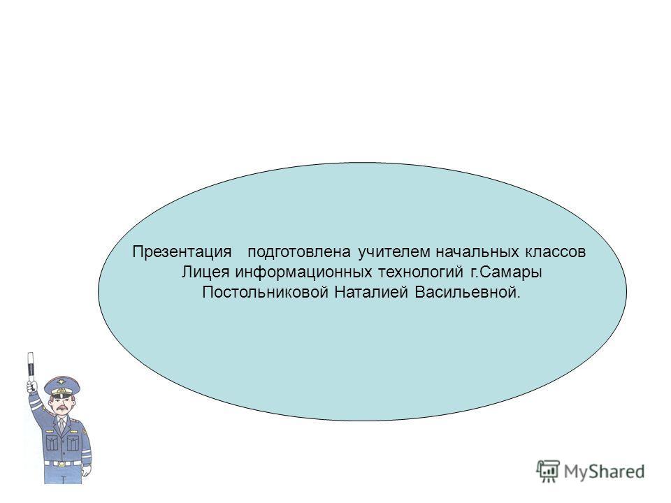 Презентация подготовлена учителем начальных классов Лицея информационных технологий г.Самары Постольниковой Наталией Васильевной.