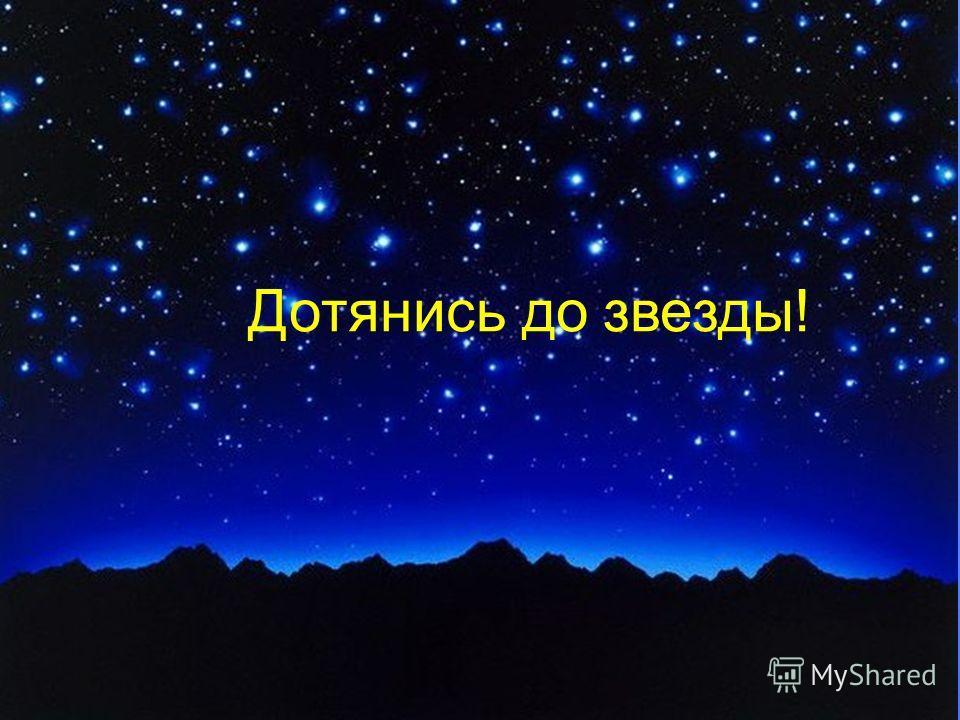 Дотянись до звезды!