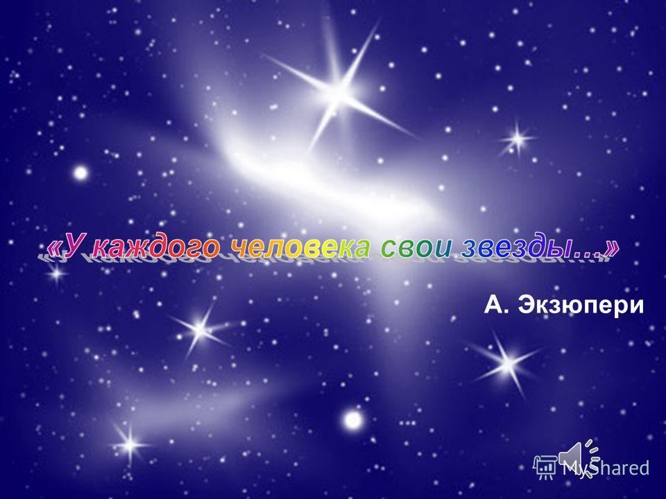 10.11.2013Агафонова Е.Е. А. Экзюпери