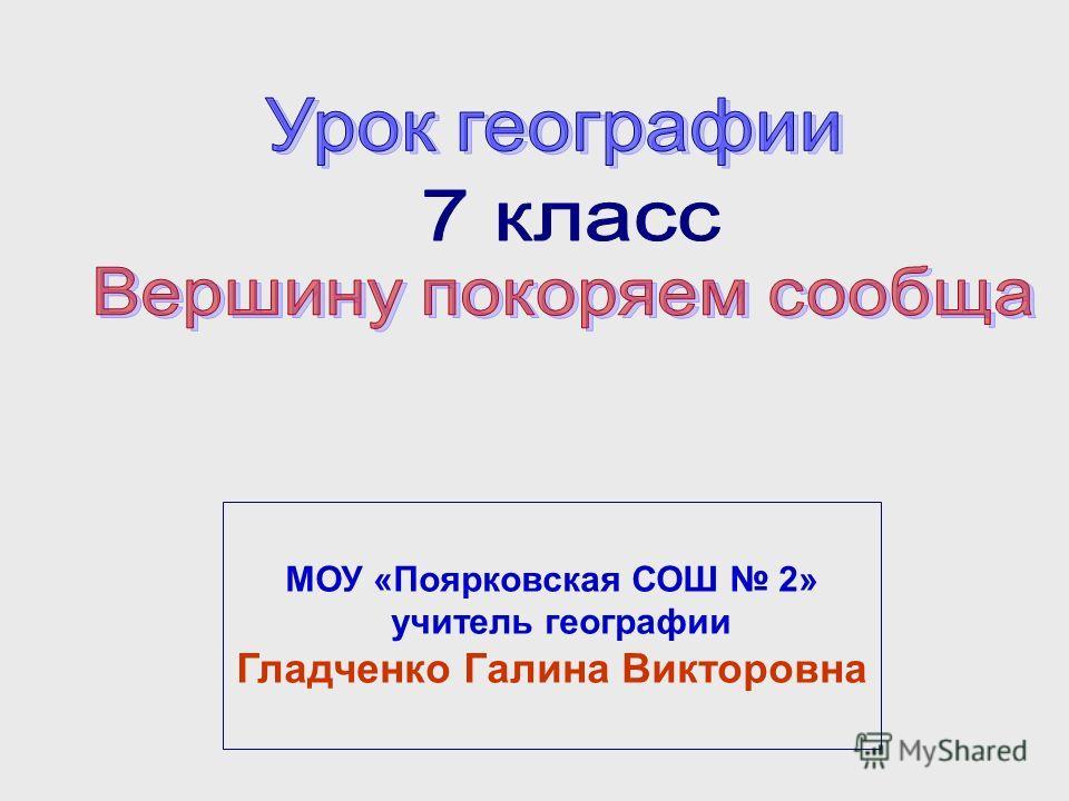 МОУ «Поярковская СОШ 2» учитель географии Гладченко Галина Викторовна