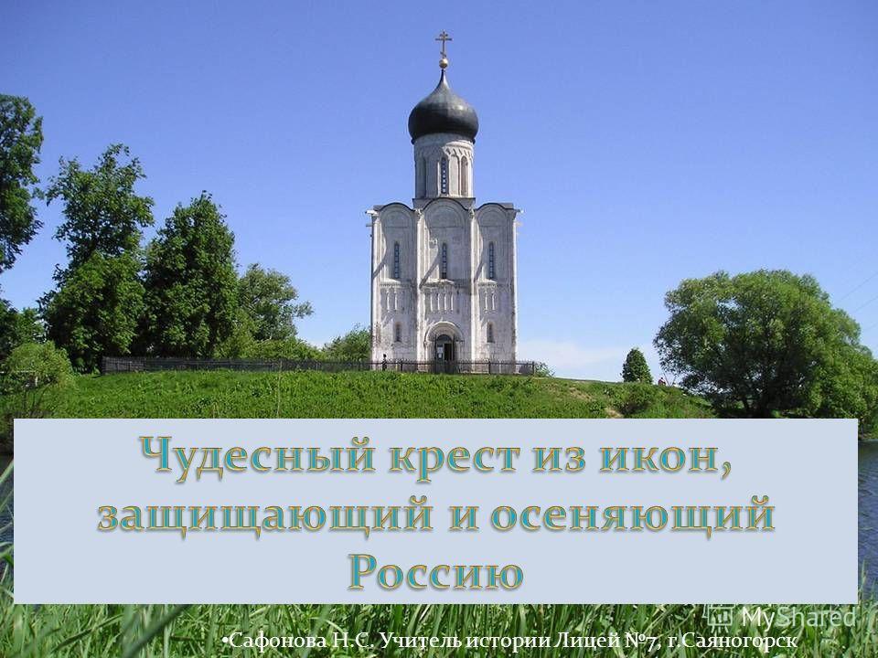 Сафонова Н.С. Учитель истории Лицей 7, г.Саяногорск
