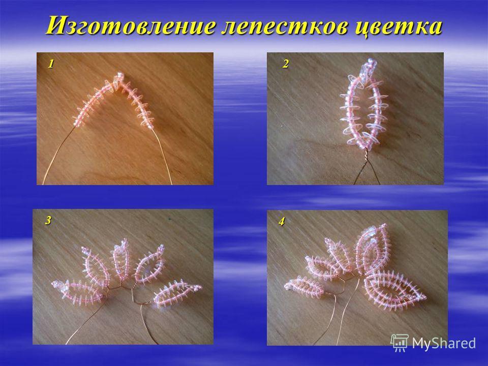 Изготовление лепестков цветка 12 3 4