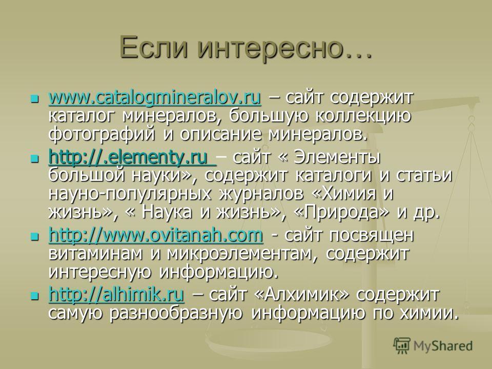 Если интересно… www.catalogmineralov.ru – сайт содержит каталог минералов, большую коллекцию фотографий и описание минералов. www.catalogmineralov.ru – сайт содержит каталог минералов, большую коллекцию фотографий и описание минералов. www.catalogmin