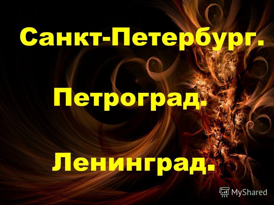 Санкт-Петербург. Петроград. Ленинград.