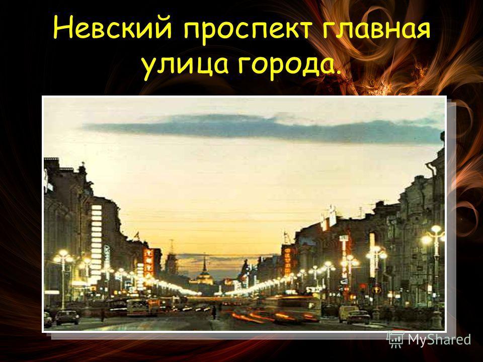 Невский проспект главная улица города.