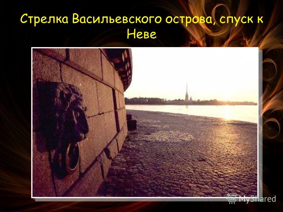 Стрелка Васильевского острова, спуск к Неве
