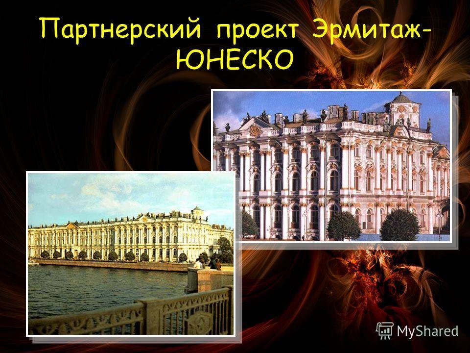 Партнерский проект Эрмитаж- ЮНЕСКО