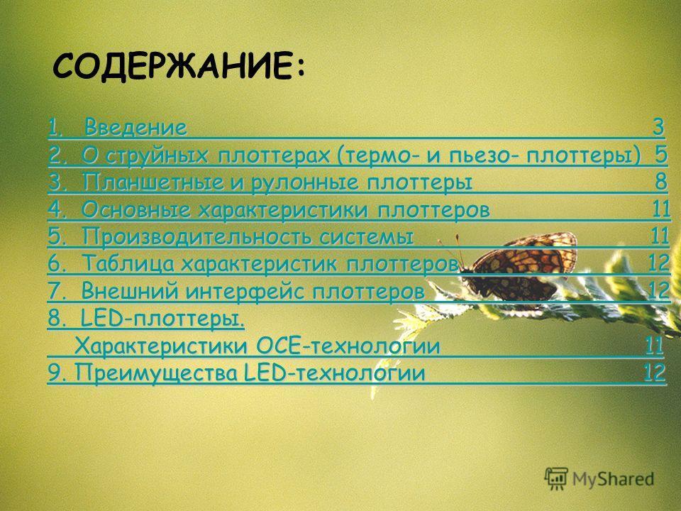 СОДЕРЖАНИЕ: 1. Введение 3 1. Введение 3 2. О струйных плоттерах (термо- и пьезо- плоттеры) 5 2. О струйных плоттерах (термо- и пьезо- плоттеры) 5 3. Планшетные и рулонные плоттеры 8 3. Планшетные и рулонные плоттеры 8 4. Основные характеристики плотт
