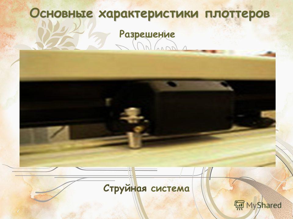Разрешение Струйная система Основные характеристики плоттеров