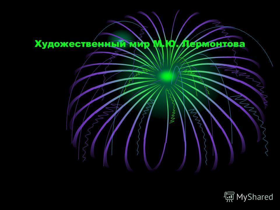 Художественный мир М.Ю. Лермонтова
