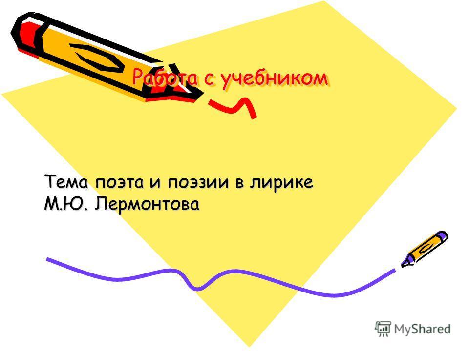 Работа с учебником Тема поэта и поэзии в лирике М.Ю. Лермонтова