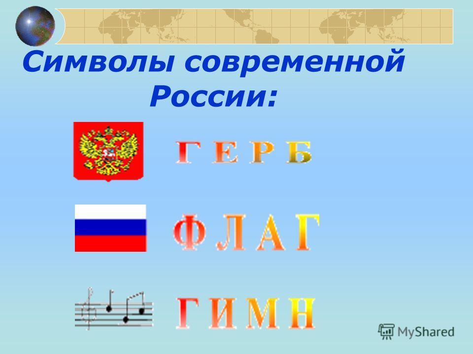 Символы современной России: