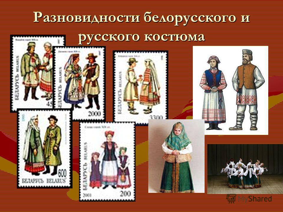 Разновидности белорусского и русского костюма