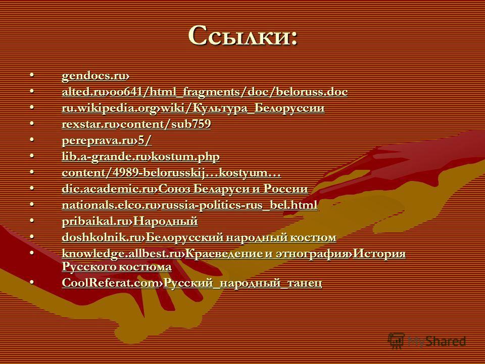 Ссылки: gendocs.rugendocs.rugendocs.ru alted.ruoo641/html_fragments/doc/beloruss.docalted.ruoo641/html_fragments/doc/beloruss.docalted.ruoo641/html_fragments/doc/beloruss.docalted.ruoo641/html_fragments/doc/beloruss.doc ru.wikipedia.orgwiki/Культура_