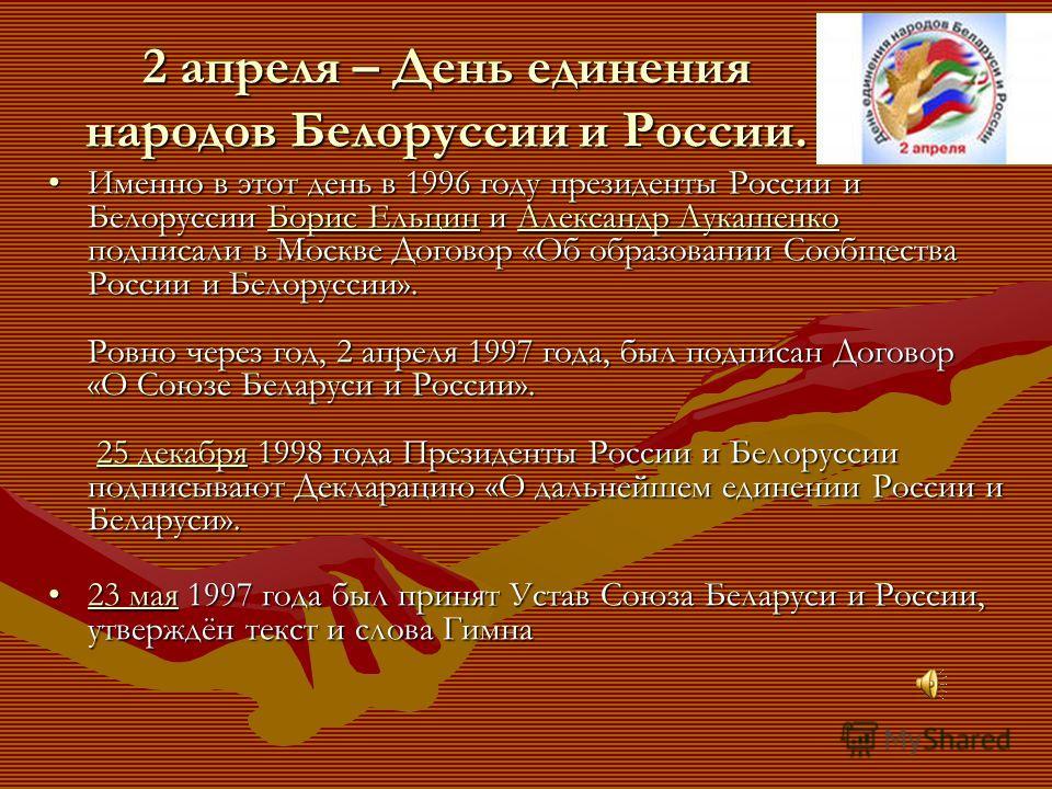 2 апреля день единения народов картинки