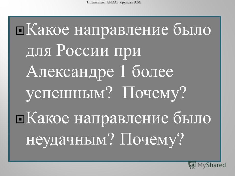 Какое направление было для России при Александре 1 более успешным ? Почему ? Какое направление было неудачным ? Почему ?