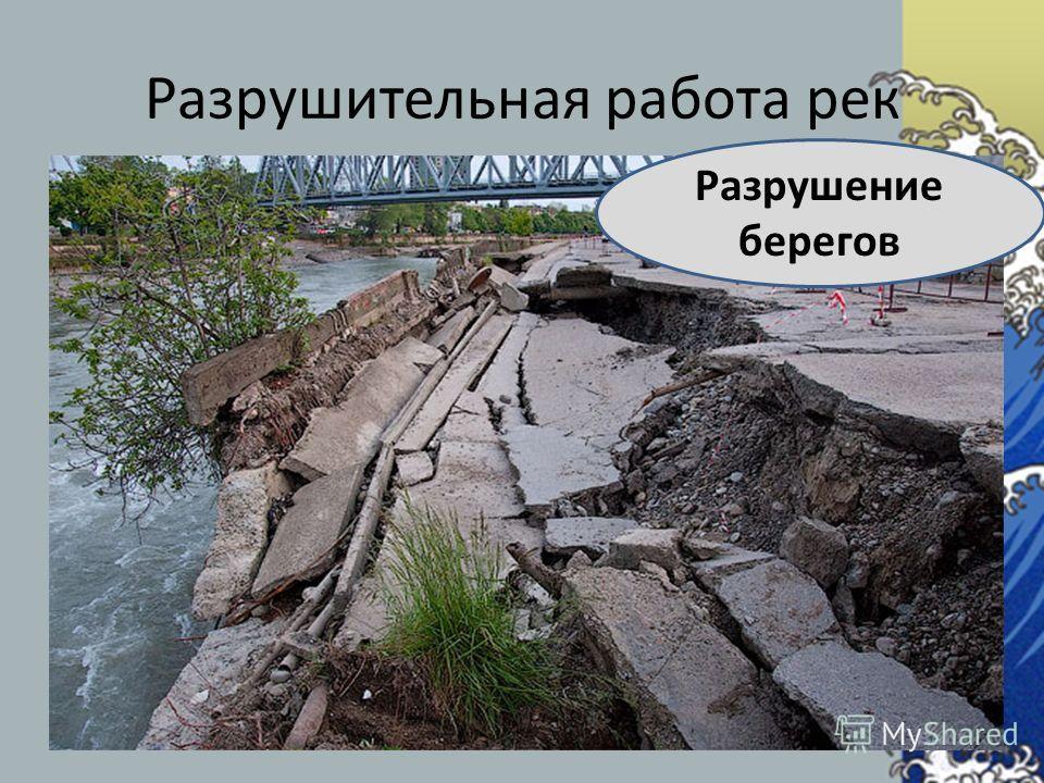 Разрушительная работа рек Разрушение берегов