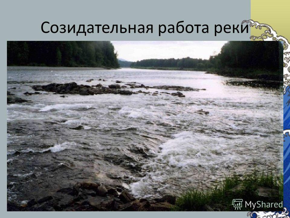 Созидательная работа реки перекаты