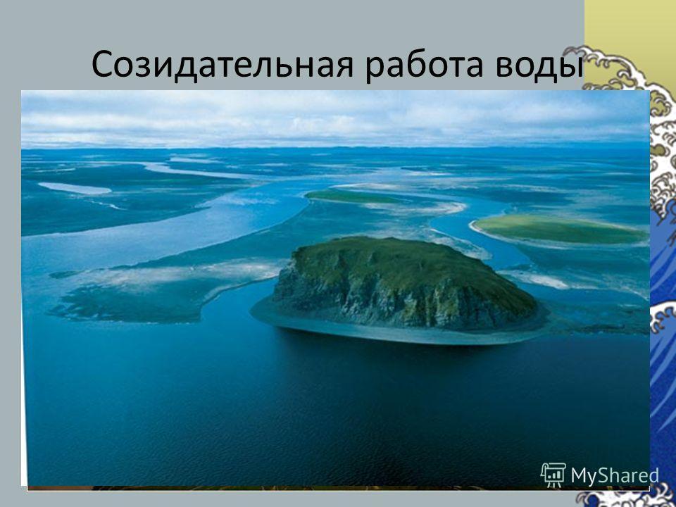 Созидательная работа воды острова