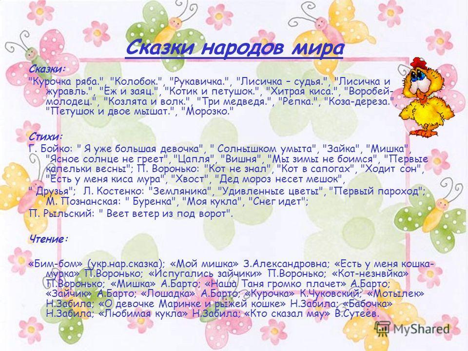 Сказки народов мира Сказки: