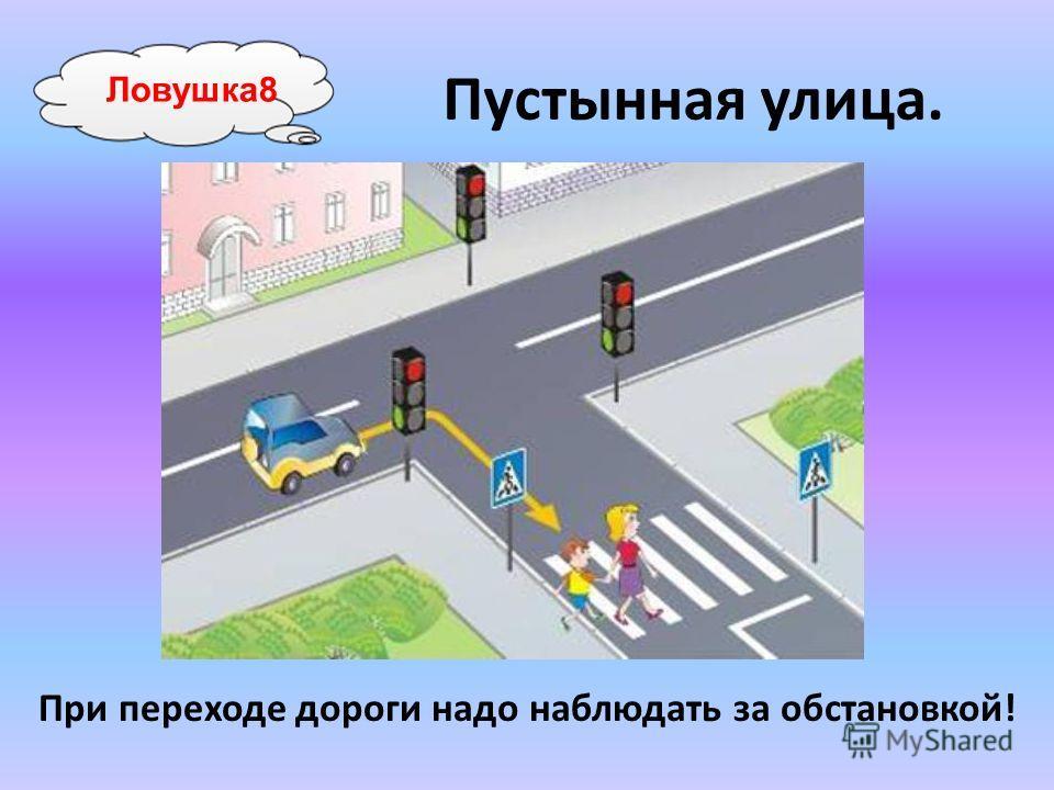 Пустынная улица. При переходе дороги надо наблюдать за обстановкой! Ловушка8