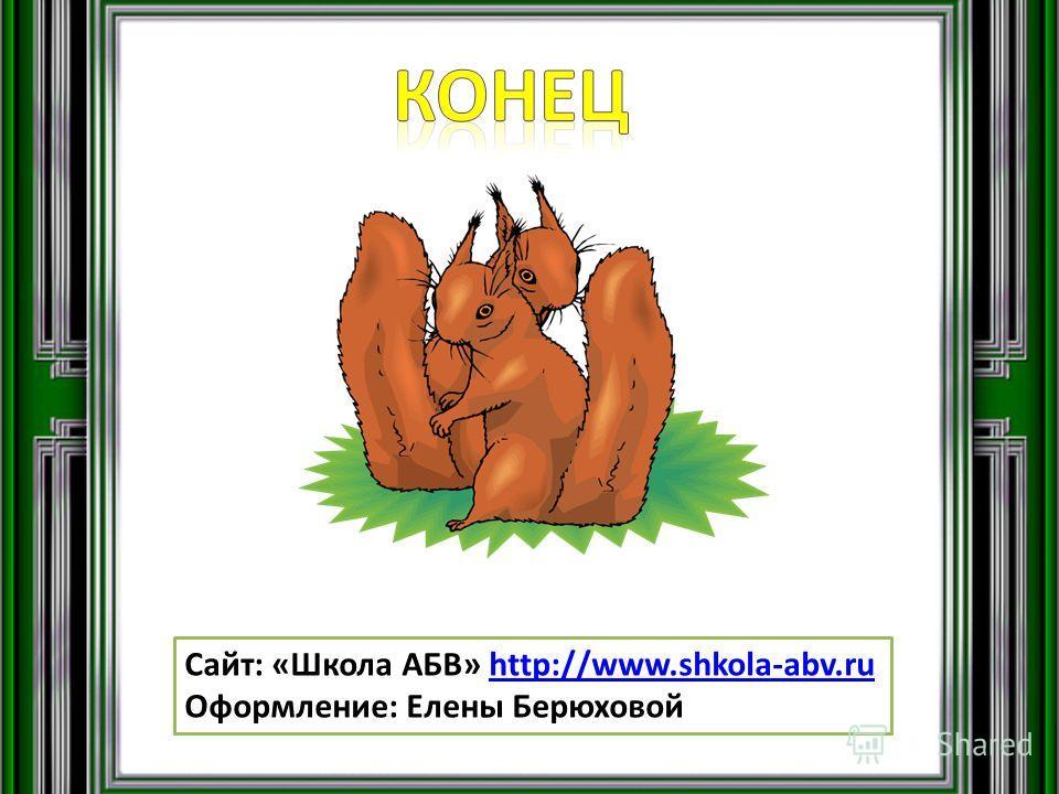 Сайт: «Школа АБВ» http://www.shkola-abv.ruhttp://www.shkola-abv.ru Оформление: Елены Берюховой