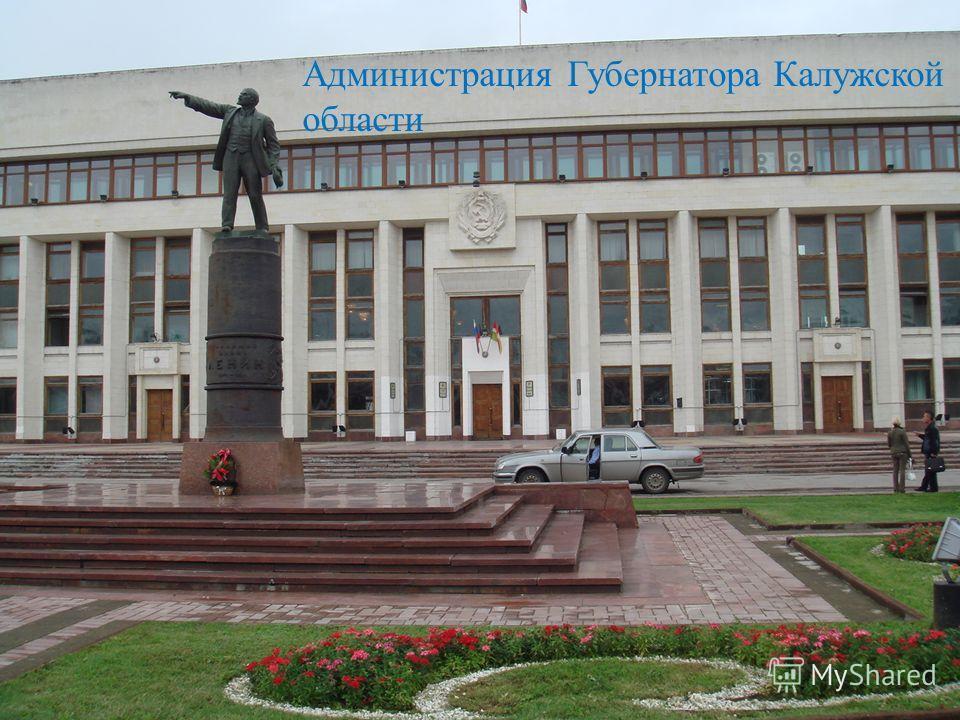 Администрация Губернатора Калужской области
