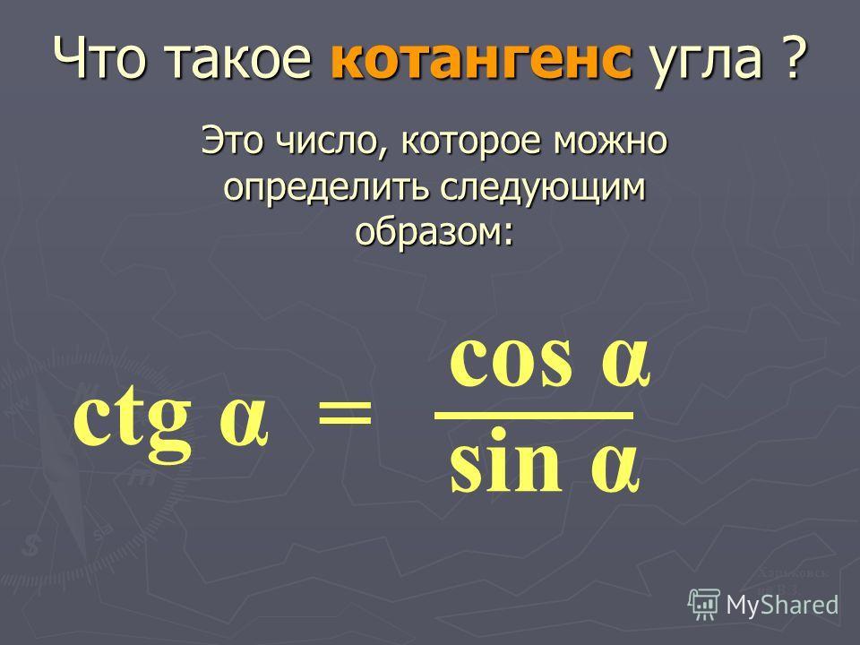 Что такое тангенс угла ? Это число, которое можно определить следующим образом: tg α = sin α cos α Харьковск ий В.З.