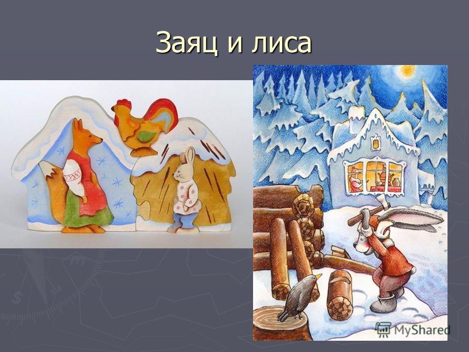 Заяц и лиса Учит строителей строить дома так, чтобы в них можно было жить и в холодную зиму, и в жаркое лето. Учит строителей строить дома так, чтобы в них можно было жить и в холодную зиму, и в жаркое лето.