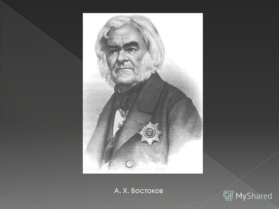 А. Х. Востоков