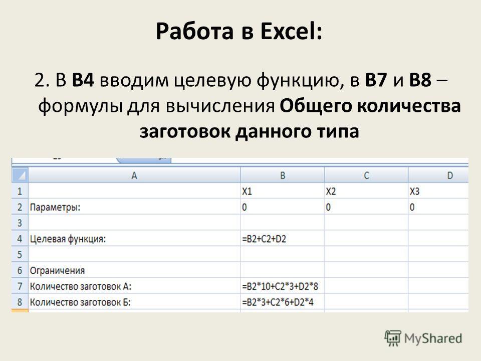 Работа в Excel: 2. В В4 вводим целевую функцию, в В7 и В8 – формулы для вычисления Общего количества заготовок данного типа