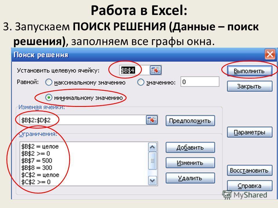 Работа в Excel: 3. Запускаем ПОИСК РЕШЕНИЯ (Данные – поиск решения), заполняем все графы окна.