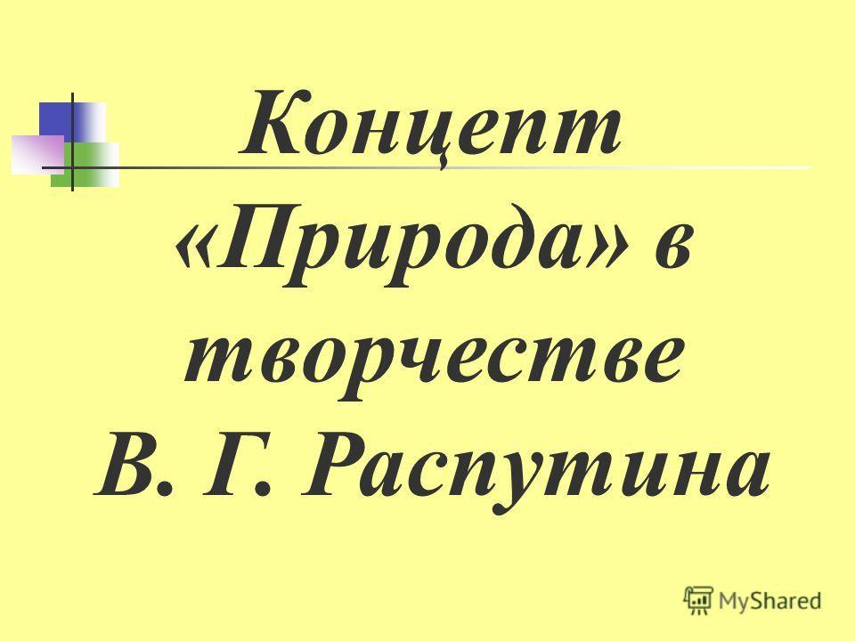 Концепт «Природа» в творчестве В. Г. Распутина