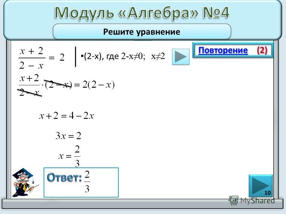 (2-х), где 2-х0; х2 10 Решите уравнение