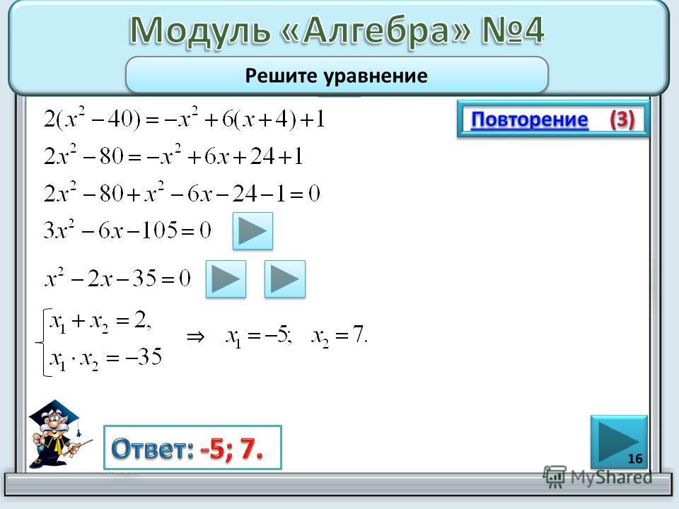 16 Решите уравнение