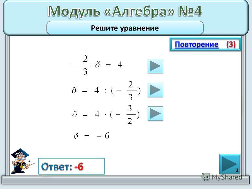 2 Решите уравнение