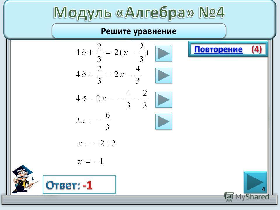 4 Решите уравнение