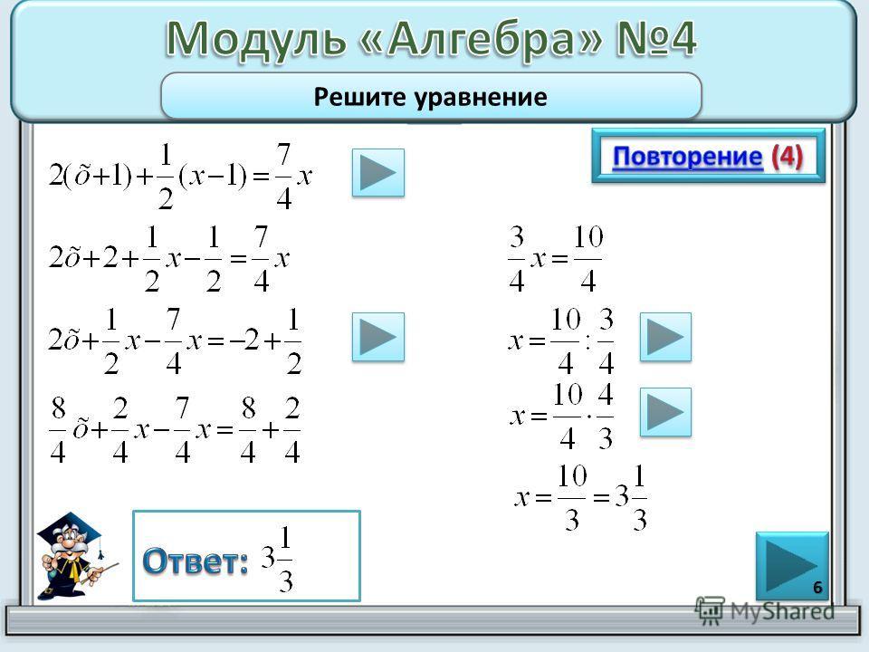 6 Решите уравнение