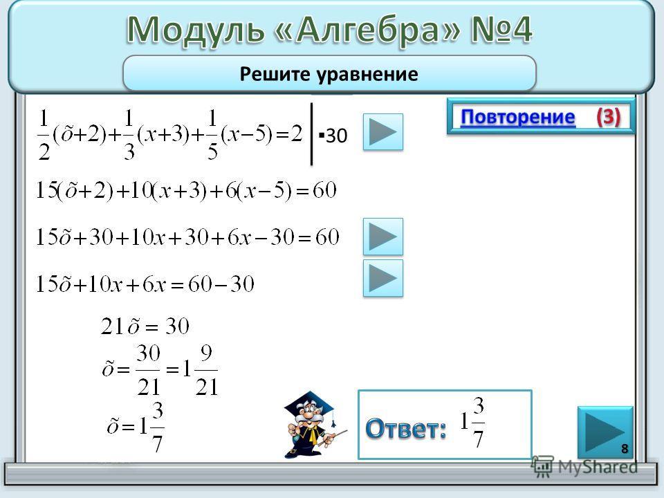 8 Решите уравнение 30
