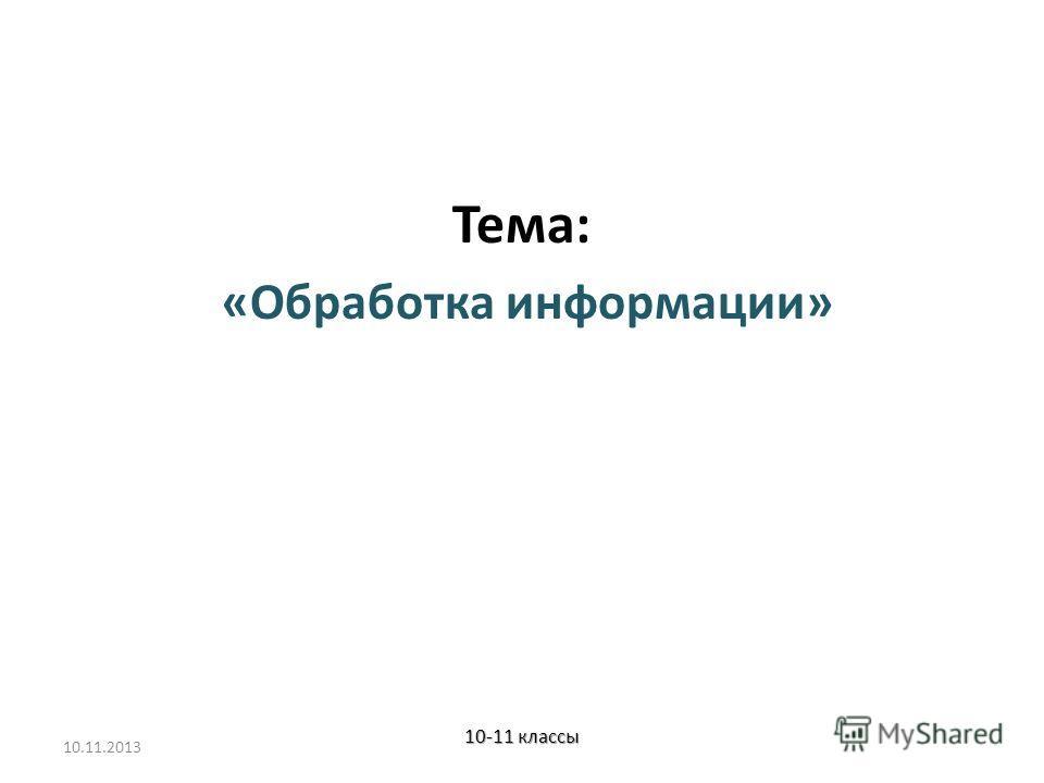 Тема: «Обработка информации» 10.11.2013 10-11 классы