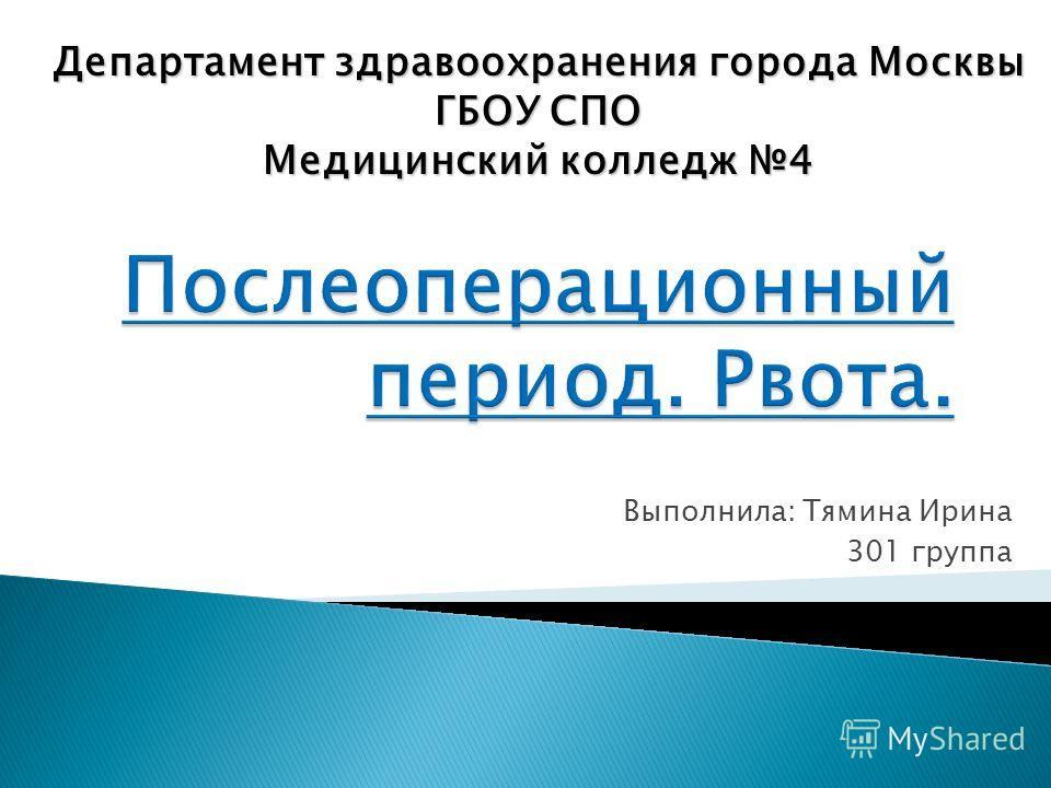 Выполнила: Тямина Ирина 301 группа Департамент здравоохранения города Москвы ГБОУ СПО Медицинский колледж 4