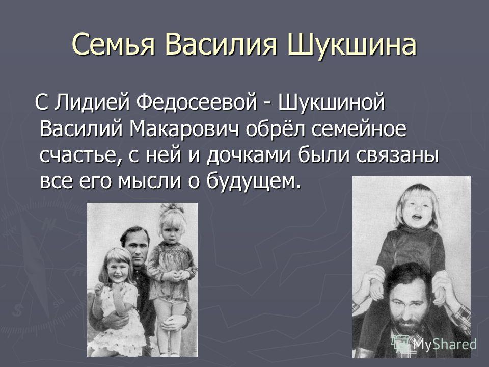 Семья Василия Шукшина С Лидией Федосеевой - Шукшиной Василий Макарович обрёл семейное счастье, с ней и дочками были связаны все его мысли о будущем. С Лидией Федосеевой - Шукшиной Василий Макарович обрёл семейное счастье, с ней и дочками были связаны