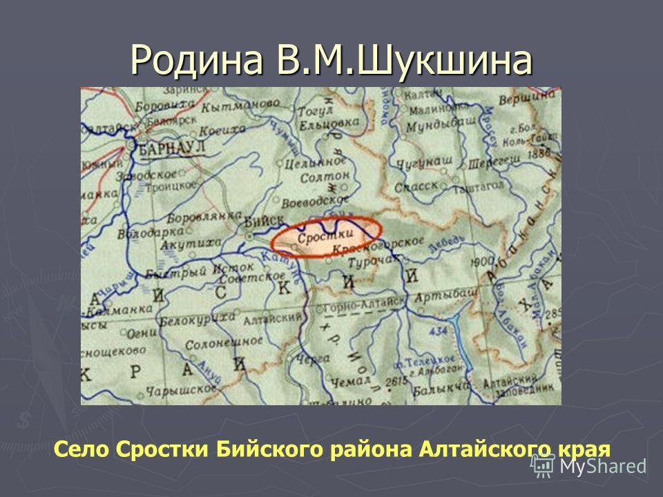 Родина В.М.Шукшина Село Сростки Бийского района Алтайского края