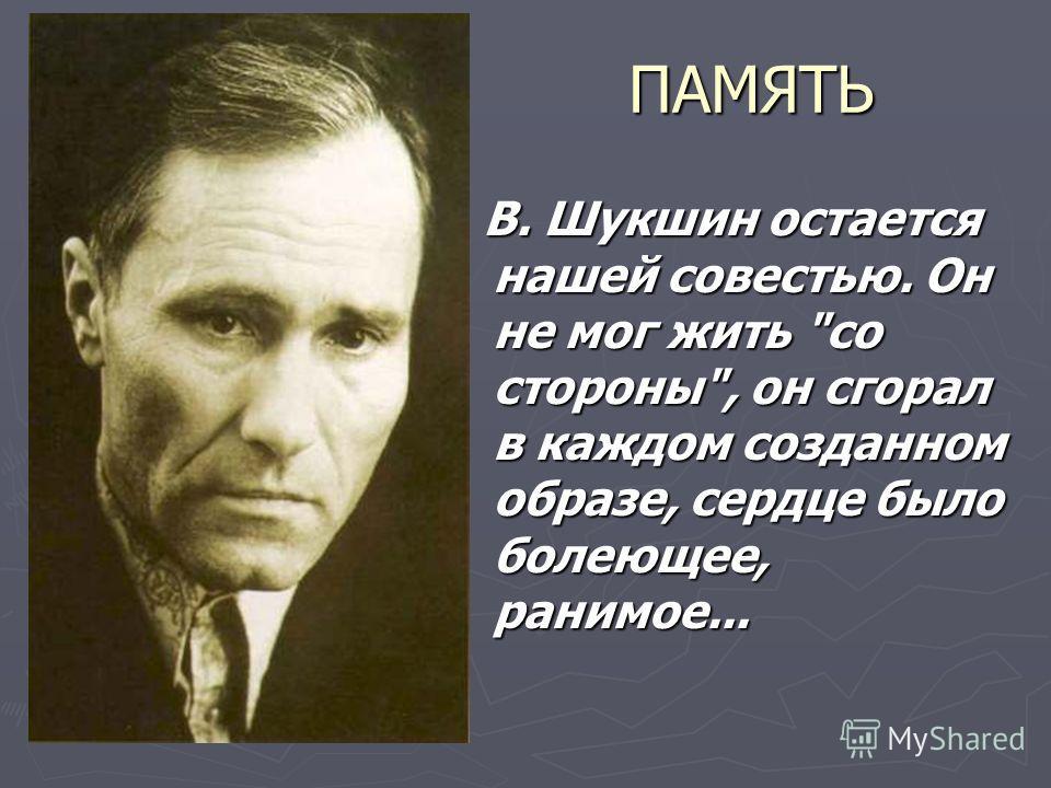 ПАМЯТЬ В. Шукшин остается нашей совестью. Он не мог жить
