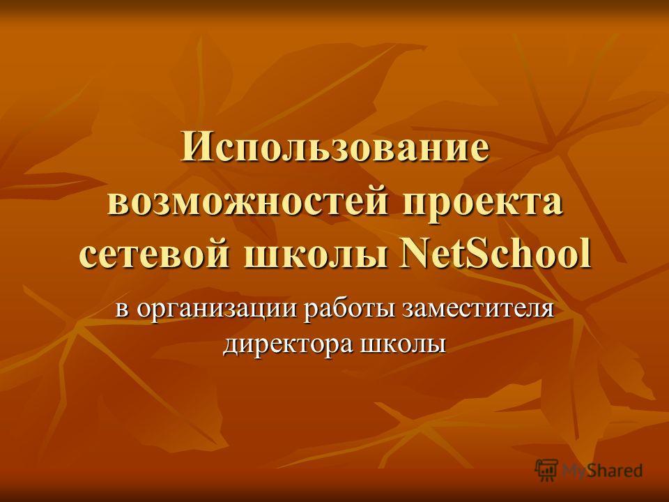 Использование возможностей проекта сетевой школы NetSchool в организации работы заместителя директора школы