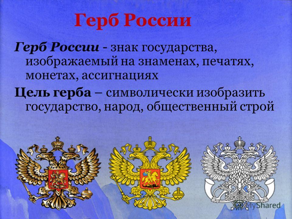 Герб России Герб России - знак государства, изображаемый на знаменах, печатях, монетах, ассигнациях Цель герба – символически изобразить государство, народ, общественный строй
