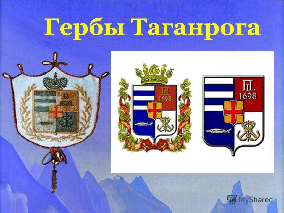 Гербы Таганрога